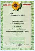 Диплом Агро 2004 за новейшую разработку САД