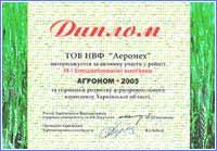 Диплом АГРОНОМ-2005