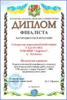 Диплом 100 лучших товаров Украины - 2004 на региональном уровне