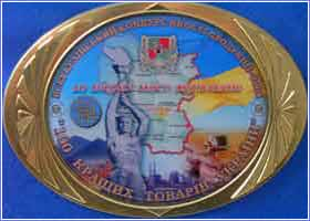 Medal Ukrainian quality products contest 2004. THE BEST 100 goods OF UKRAINE