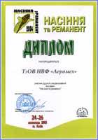 Диплом выставки Семена и Инвентарь