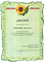 Диплом выставки Агро-2005