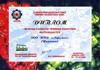 Диплом Фермер Казахстана 3-я международная
