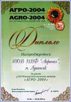 Диплом Агро 2004