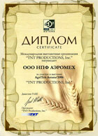 Диплом AgriTek Astana'2006 - TNT Productions Inc.