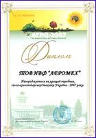 Диплом Агро - 2007