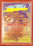 Диплом финалиста 100 лучших товаров Украины 2007