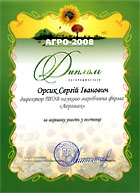 Diploma of International exhibition Agro-2008.