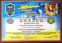 Диплом финалиста 100 лучших товаров Украины 2008