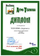 Диплом Агро Техника 2008