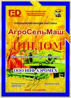 АгроСельМаш 2009 специализированная выставка