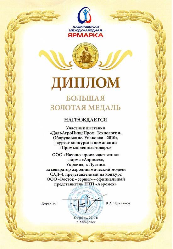 Khabarovsk International fair 2010