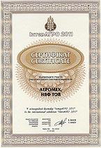 Сертификат ИнтерАгро - 2011