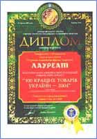 Диплом Лауреат 100 лучших товаров Украины 2004