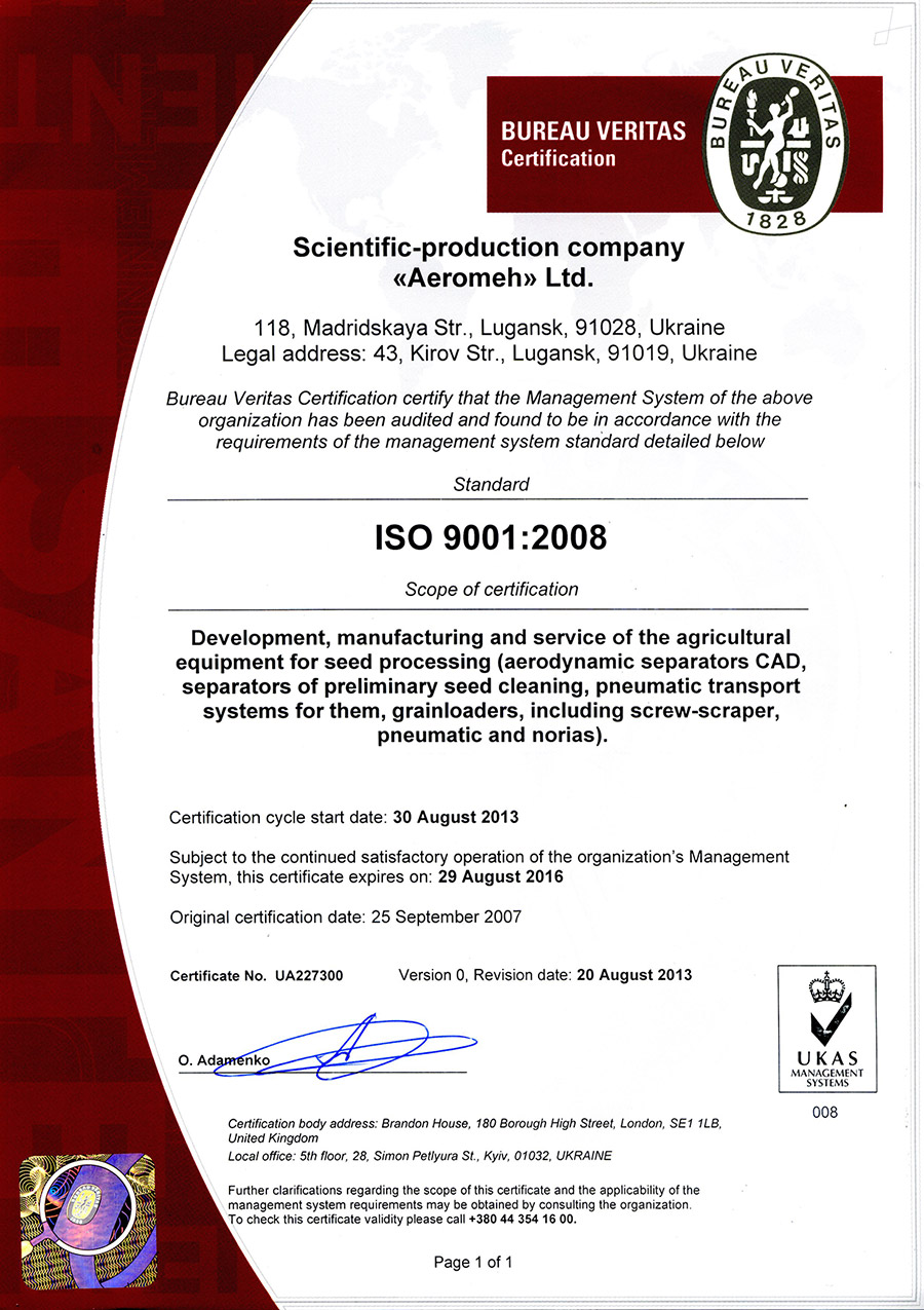 Сертифікат на сепаратори САД ISO 9001:2008 на продукцию сепаратор Аэродинамический САД