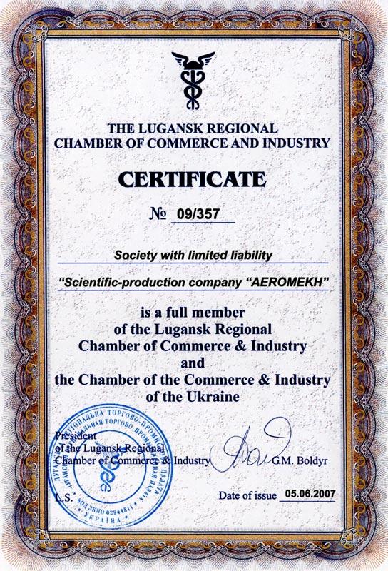 Сертификат Луганской Торгово-Промышленной Палаты ООО НПФ Аэромех