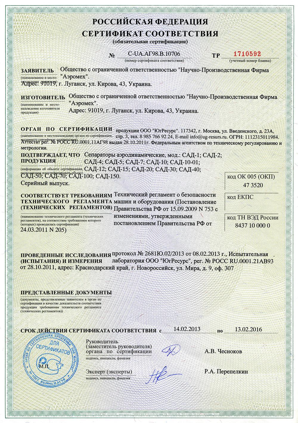 Російський сертифікат відповідності на продукцію сепаратор Аеродинамічний САД сепаратор САД-1, САД-2, САД-4, САД-5, САД-7, САД-10, САД-10-01, САД-12, САД-15, <br /> САД-20, САД-30, САД-40, САД-50, САД-70, САД-100, САД-150