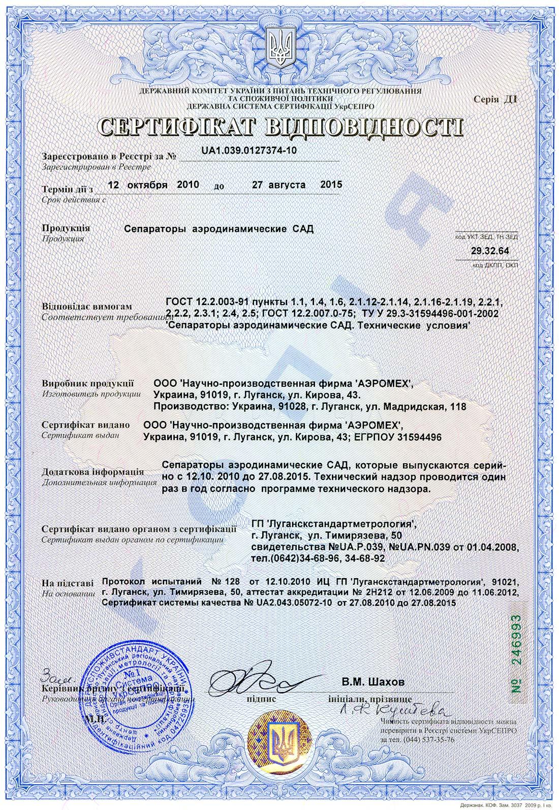Сертифікат відповідності на продукцію сепаратор Аеродинамічний САД Аеромех