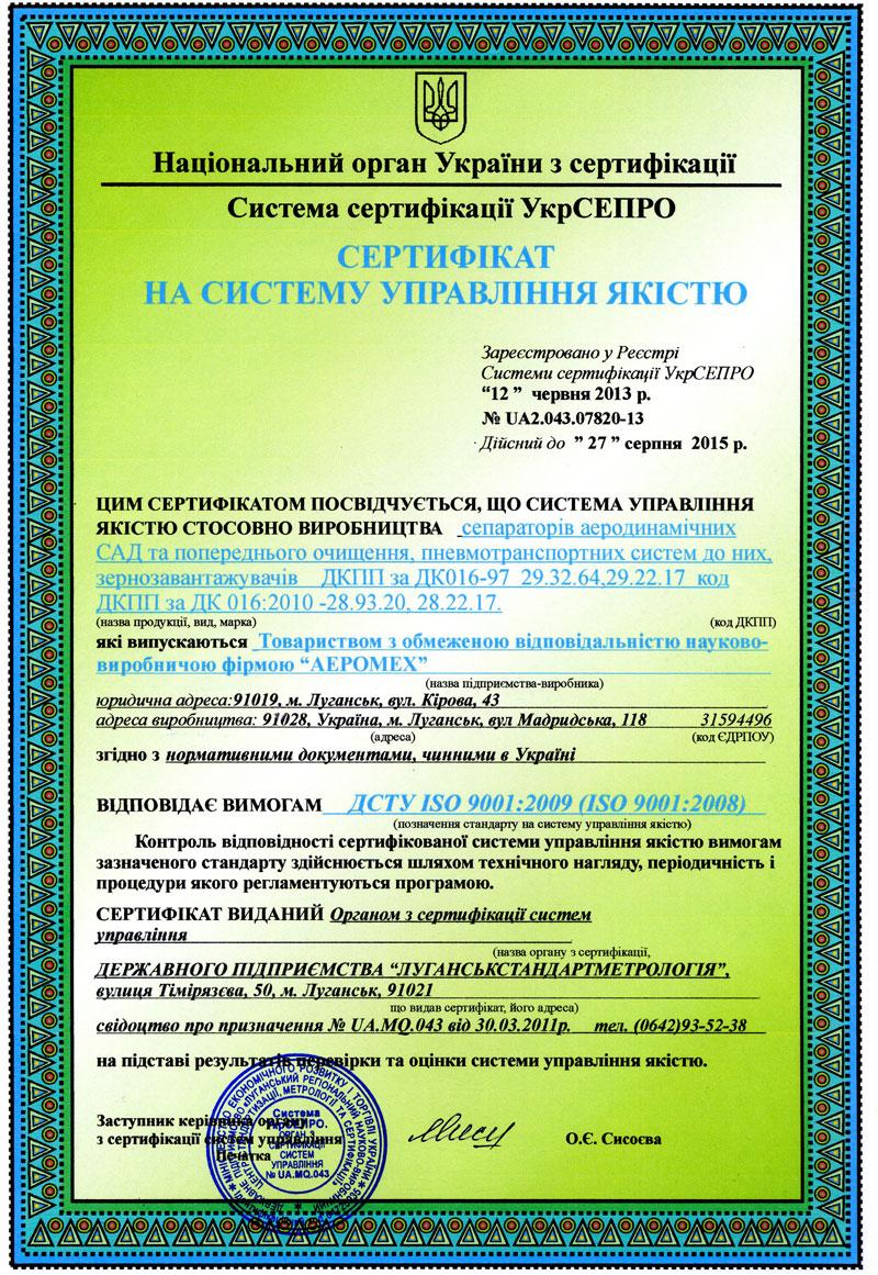 Сертифікат відповідний державної системи якості Укр СЕПРО на сепаратори САД Аеромех