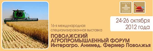 Kazan Interagro. Animed. farmer Povolzhzhya