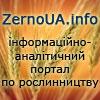 ZernoUA.info Информационно-аналитический порталпо растениеводству